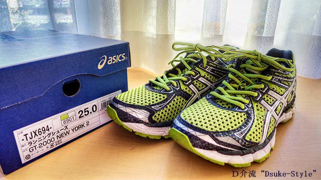 asics GT-2000 NEW YORK 2