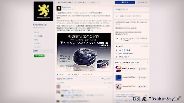 Dsuke-Style_170211-1.jpg
