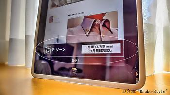 Dsuke-Style_161029-3.jpg